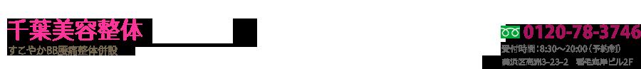 小顔 矯正ダイエット 千葉県千葉市美浜区 千葉美容整体(マッサージ エステ 整体 )